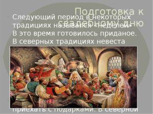 Подготовка к свадебному дню Следующий период в некоторых традициях назывался