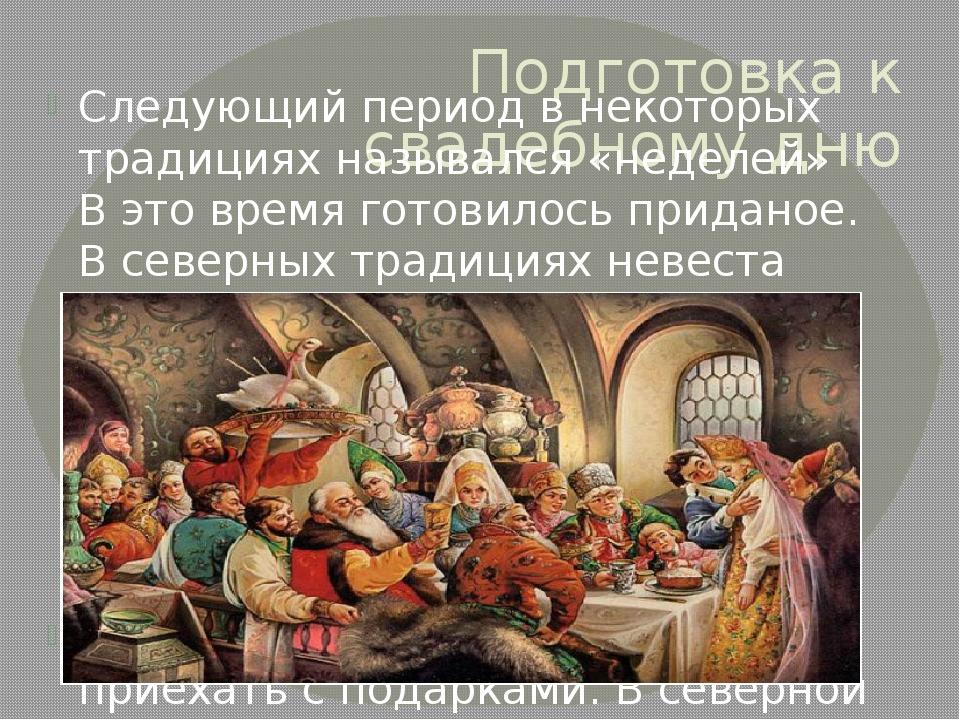 Подготовка к свадебному дню Следующий период в некоторых традициях назывался...