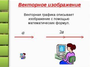 Векторная графикаописывает изображение с помощью математических формул. Вект