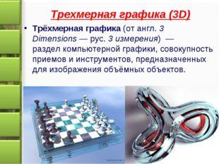 Трехмерная графика (3D) Трёхмерная графика(отангл.3 Dimensions—рус.3 из