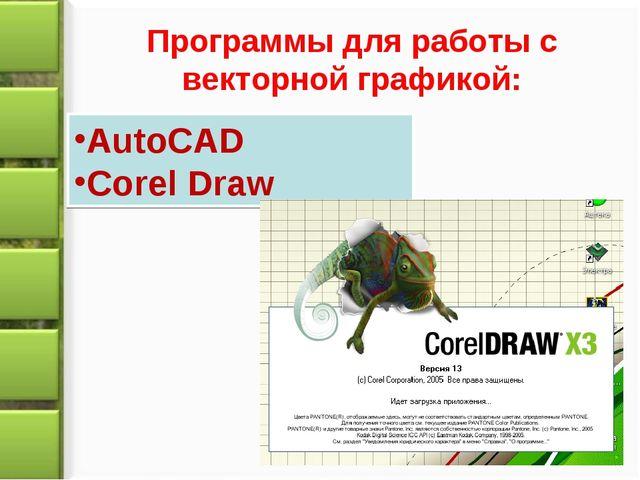 AutoCAD Corel Draw Программы для работы с векторной графикой: