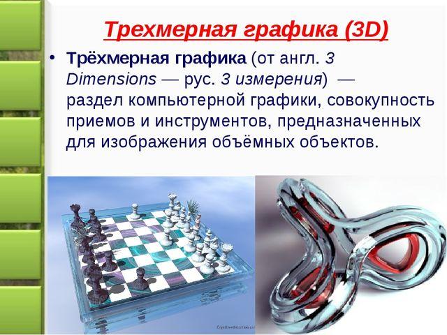 Трехмерная графика (3D) Трёхмерная графика(отангл.3 Dimensions—рус.3 из...