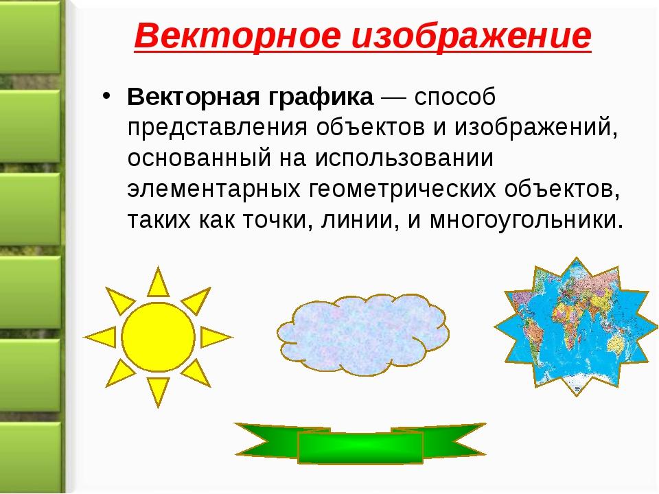 Векторное изображение Векторная графика— способ представления объектов и изо...