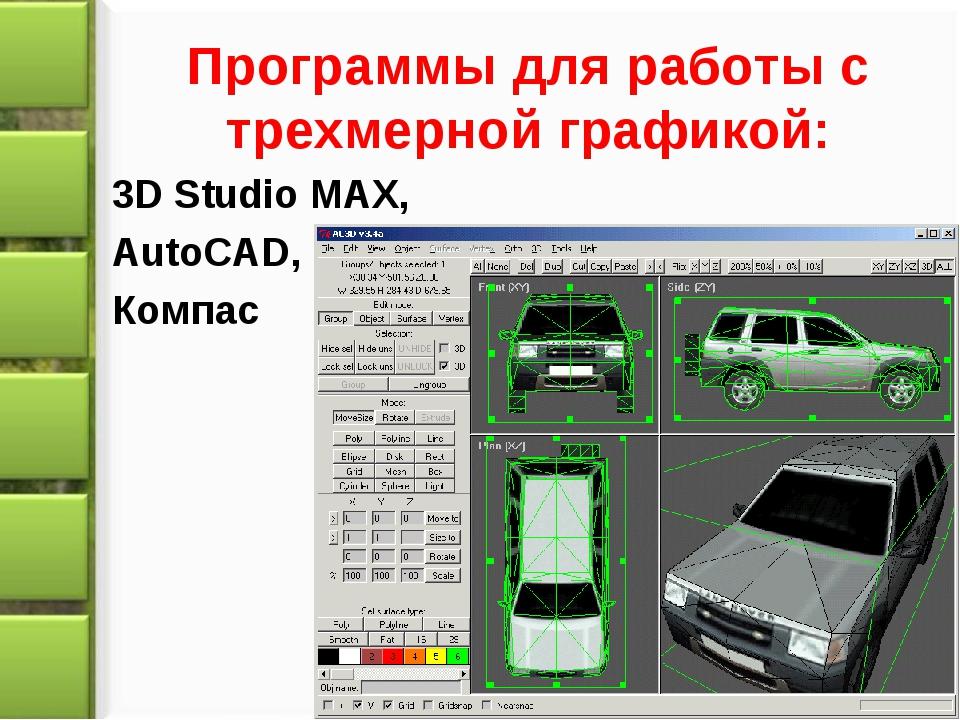 Программы для работы с трехмерной графикой: 3D Studio MAX, AutoCAD, Компас