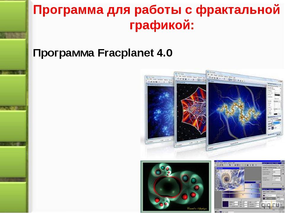 Программа для работы с фрактальной графикой: Программа Fracplanet 4.0