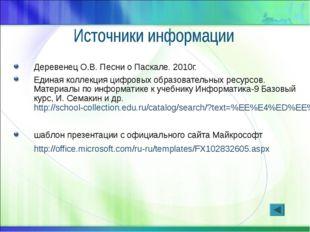 Деревенец О.В. Песни о Паскале. 2010г. Единая коллекция цифровых образователь