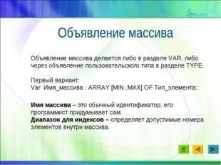 Объявление массива делается либо в разделе VAR, либо через объявление пользов