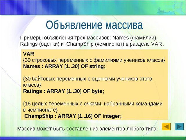 Примеры объявления трех массивов: Names (фамилии), Ratings (оценки) и ChampSh...