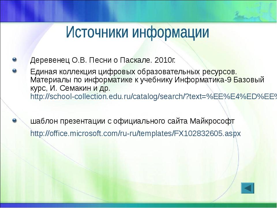 Деревенец О.В. Песни о Паскале. 2010г. Единая коллекция цифровых образователь...