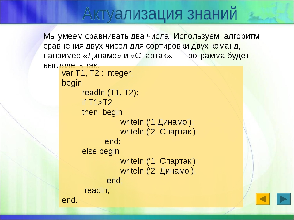 Мы умеем сравнивать два числа. Используем алгоритм сравнения двух чисел для с...