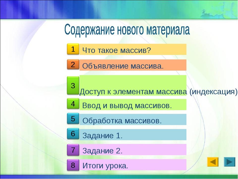 Что такое массив? Объявление массива. Доступ к элементам массива (индексация...