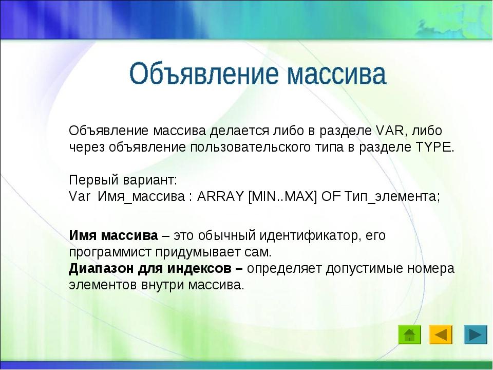 Объявление массива делается либо в разделе VAR, либо через объявление пользов...