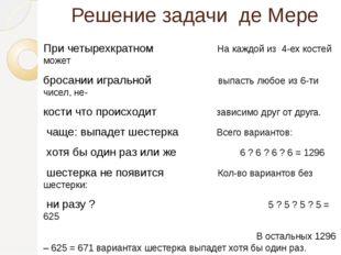 Решение задачи де Мере При четырехкратном На каждой из 4-ех костей может брос