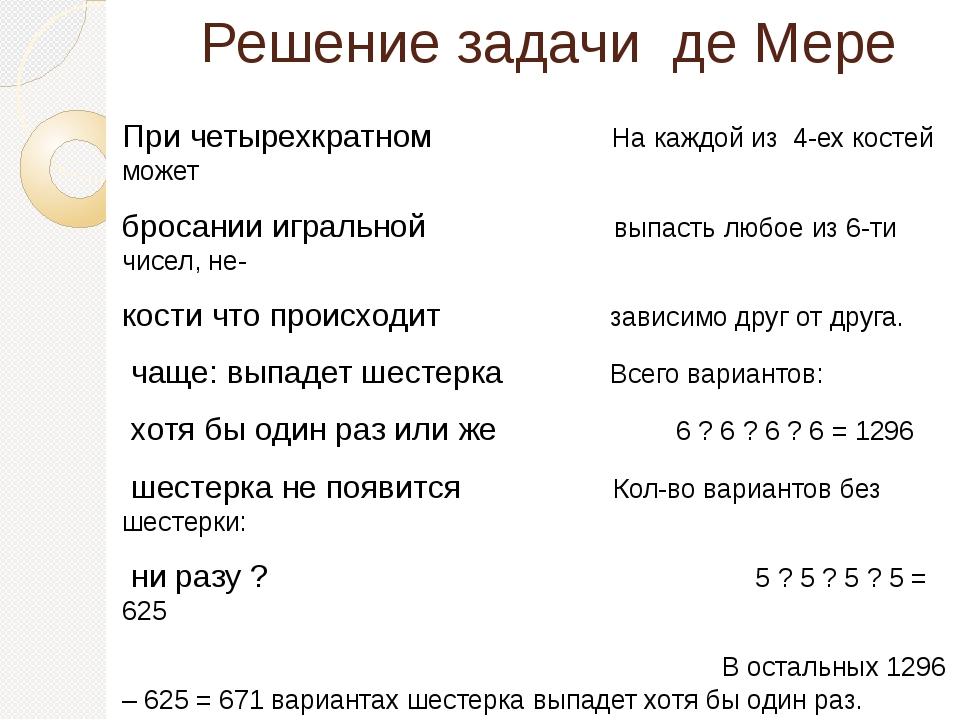 Решение задачи де Мере При четырехкратном На каждой из 4-ех костей может брос...
