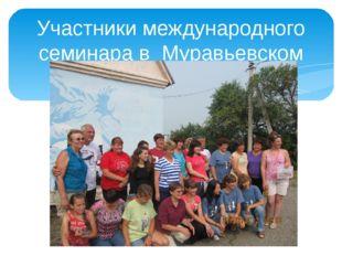 Участники международного семинара в Муравьевском парке