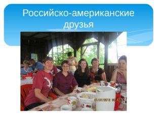 Российско-американские друзья