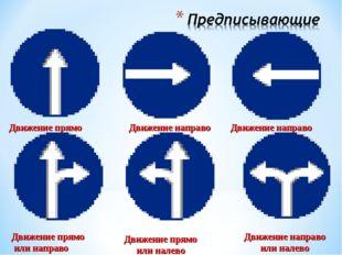 Движение прямо Движение направо Движение направо Движение направо или налево