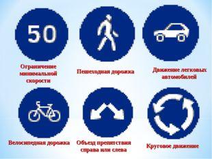 Ограничение минимальной скорости Пешеходная дорожка Движение легковых автомоб