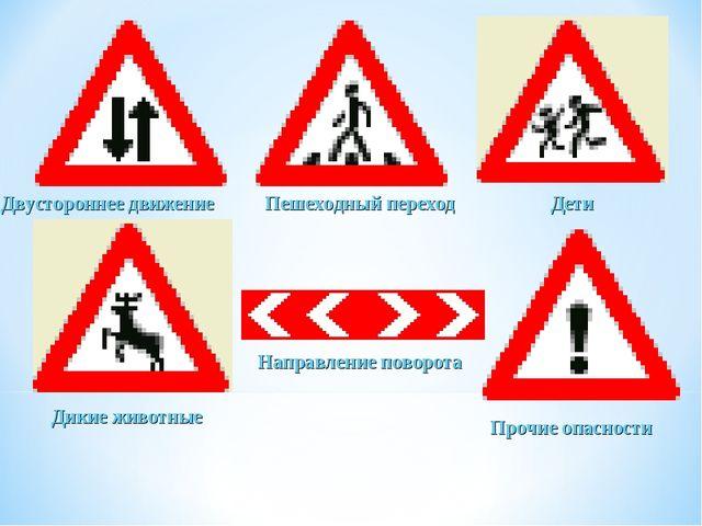 Двустороннее движение Пешеходный переход Дети Дикие животные Прочие опасности...