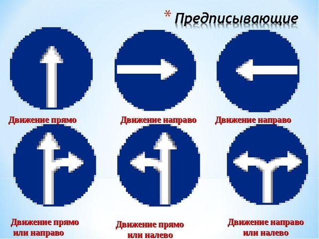 Движение прямо Движение направо Движение направо Движение направо или налево...