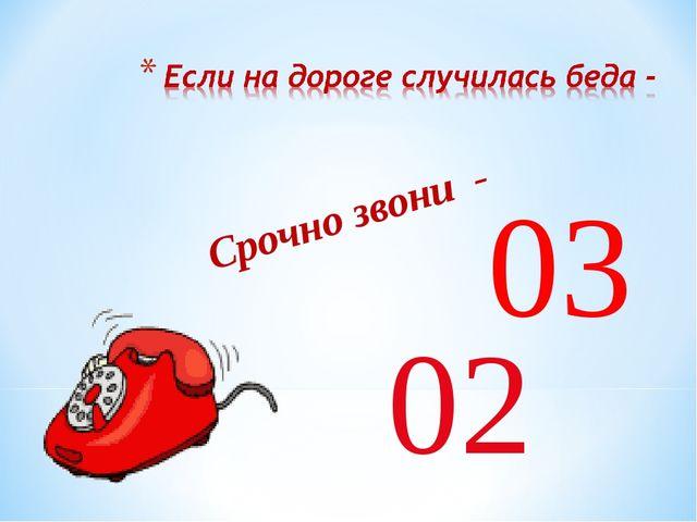 Срочно звони - 02 03