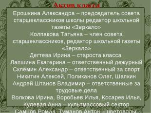Актив класса Ерошкина Александра – председатель совета старшеклассников школы