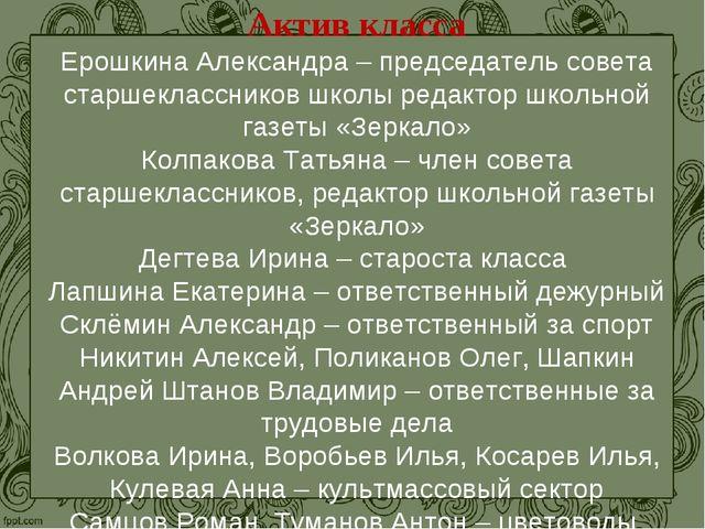 Актив класса Ерошкина Александра – председатель совета старшеклассников школы...
