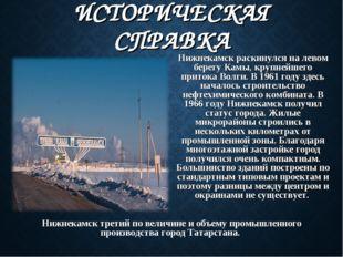 ИСТОРИЧЕСКАЯ СПРАВКА Нижнекамск раскинулся на левом берегу Камы, крупнейшего