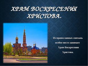 ХРАМ ВОСКРЕСЕНИЯ ХРИСТОВА. Из православных святынь особое место занимает Хра