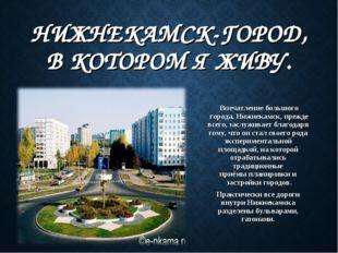 НИЖНЕКАМСК-ГОРОД, В КОТОРОМ Я ЖИВУ. Впечатление большого города, Нижнекамск,