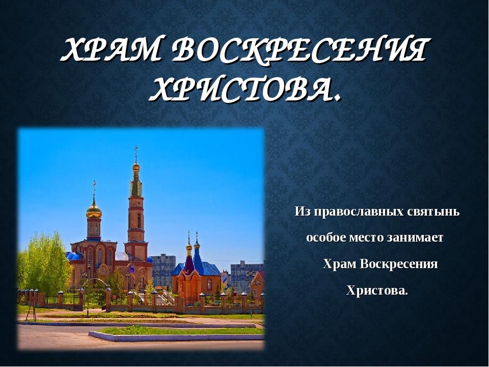 ХРАМ ВОСКРЕСЕНИЯ ХРИСТОВА. Из православных святынь особое место занимает Хра...