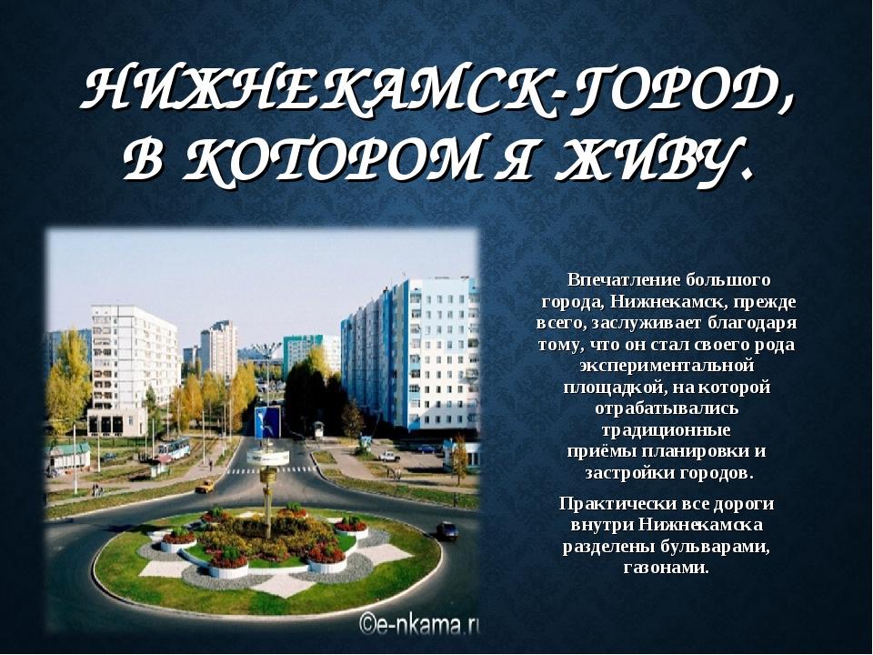 НИЖНЕКАМСК-ГОРОД, В КОТОРОМ Я ЖИВУ. Впечатление большого города, Нижнекамск,...