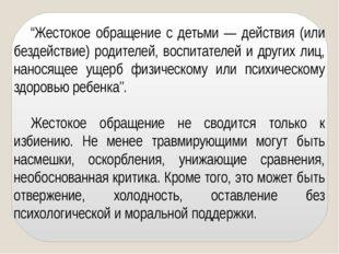 """""""Жестокое обращение с детьми — действия (или бездействие) родителей, воспитат"""