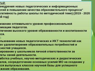 """ШАГ ПЯТЫЙ: """"Роль внедрения новых педагогических и информационных технологий в"""