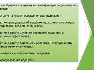 Система обучения и повышения квалификации педагогических работников: Обучение