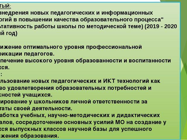 """ШАГ ПЯТЫЙ: """"Роль внедрения новых педагогических и информационных технологий в..."""
