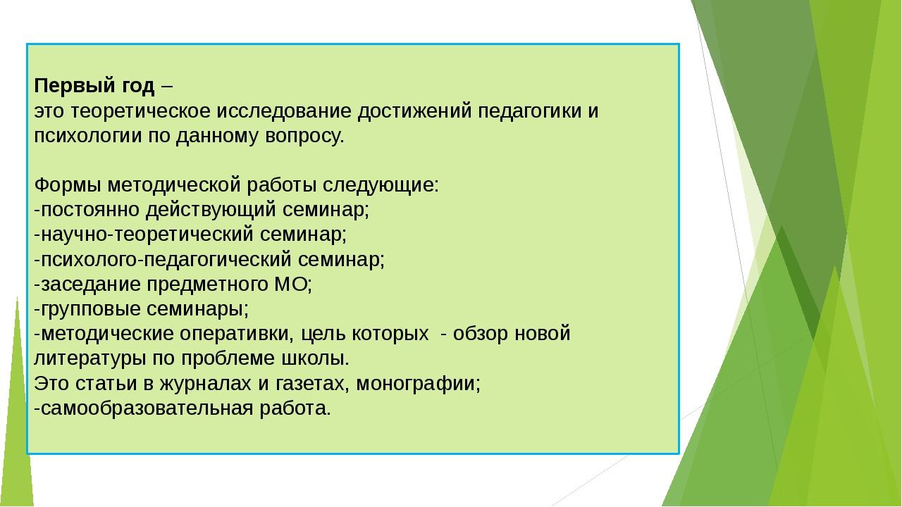 Первый год – это теоретическое исследование достижений педагогики и психолог...