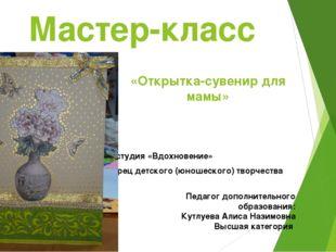 Мастер-класс «Открытка-сувенир для мамы» Изостудия «Вдохновение» Дворец детск
