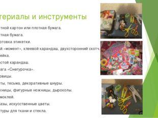 Материалы и инструменты Цветной картон или плотная бумага. Цветная бумага. За