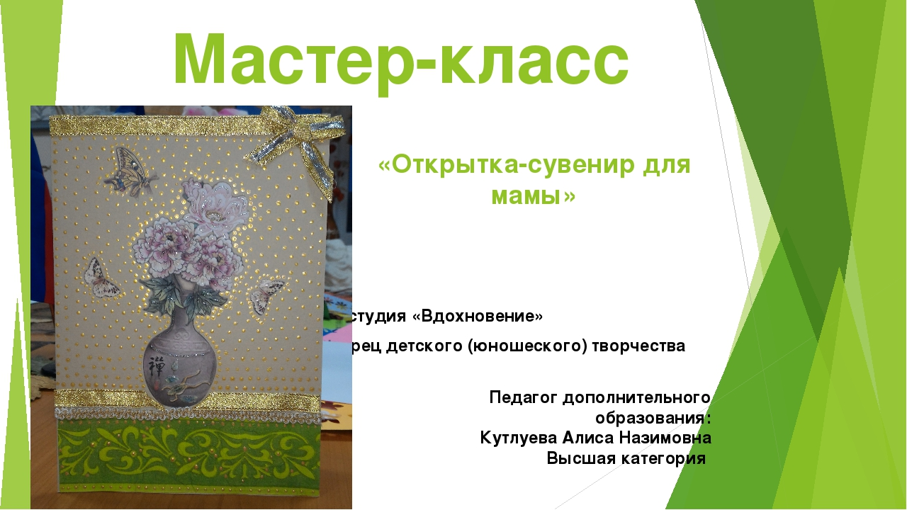 Мастер-класс «Открытка-сувенир для мамы» Изостудия «Вдохновение» Дворец детск...