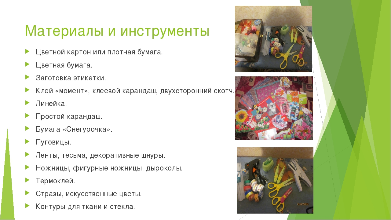Материалы и инструменты Цветной картон или плотная бумага. Цветная бумага. За...