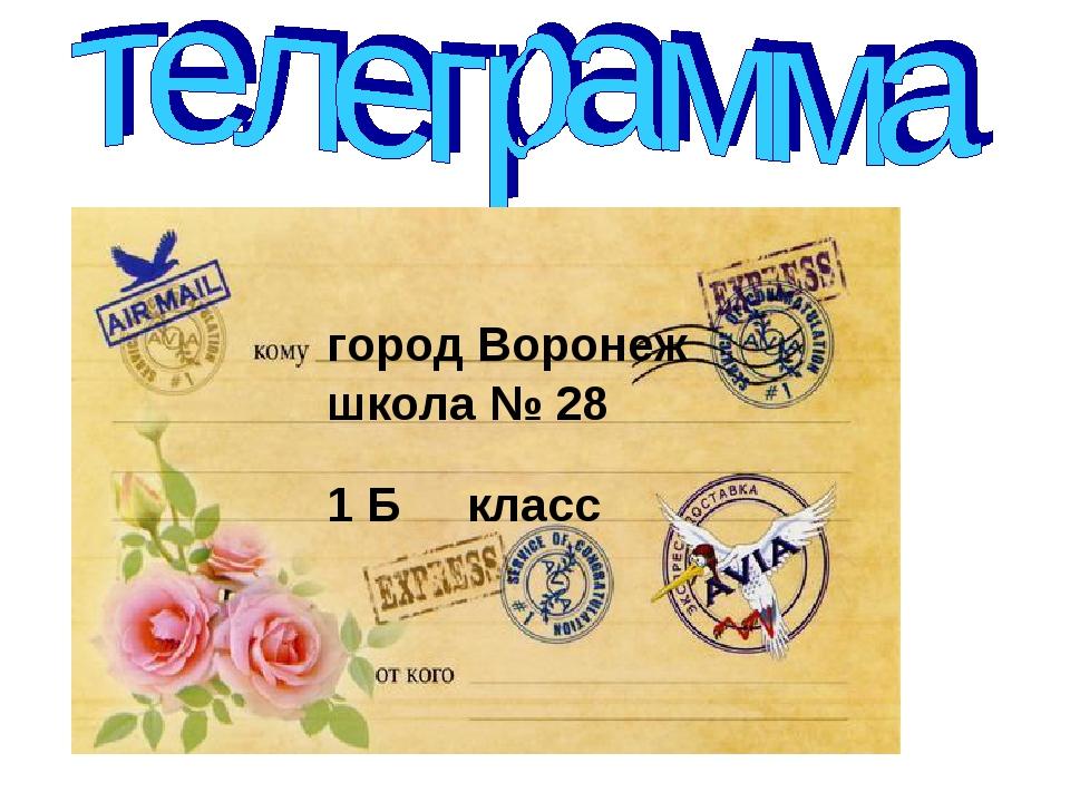 Еду. Встречайте. город Воронеж школа № 28 1 Б класс