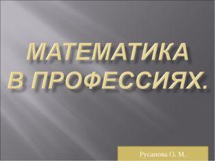 Русанова О. М.