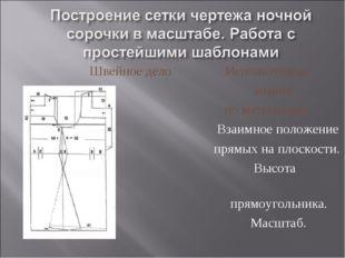 Швейное дело Используемые знания по математике Взаимное положение прямых на п