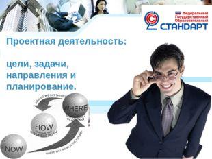 Проектная деятельность: цели, задачи, направления и планирование. L/O/G/O