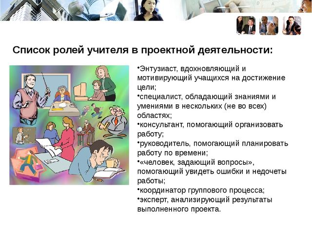 Список ролей учителя в проектной деятельности: Энтузиаст, вдохновляющий и мот...
