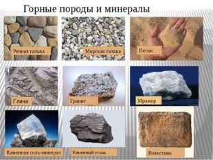 Горные породы и минералы Речная галька Морская галька Песок Глина Гранит Мрам
