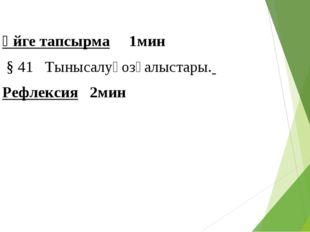 Үйге тапсырма 1мин § 41 Тынысалуқозғалыстары. Рефлексия 2мин