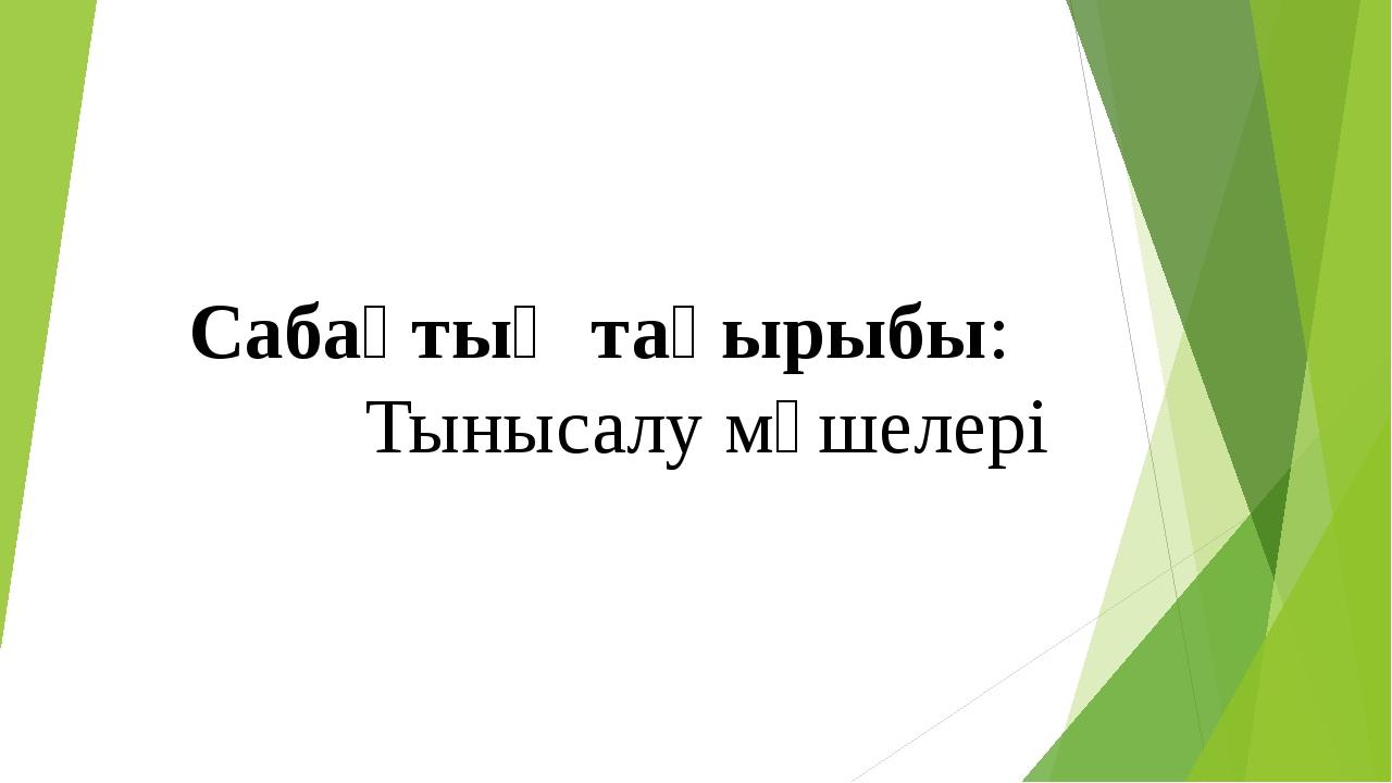 Сабақтың тақырыбы: Тынысалу мүшелері