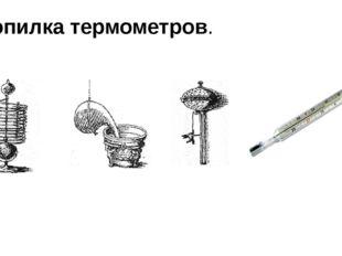 Копилка термометров.